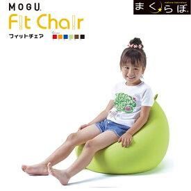 MOGU FitChair フィットチェア 6カラー 洗える 日本製 枕 枕カバー 肩こり ロング まくら いびき 低反発枕 抱き枕 安眠枕 ストレートネック 枕パッド 首こり いびき防止 お昼寝まくら 取っ手付き まくらぼ