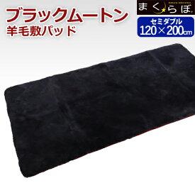 羊毛敷パッド ブラックムートン セミダブル 100×200cm 日本製 送料無料 マットレス 折りたたみ 三つ折り 高反発 3つ折り 腰痛 マットレスカバー ベッド 敷布団 布団セット マットレスベッド まくらぼ
