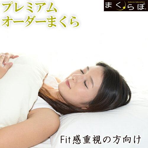 柔らかめ オーダーまくらプレミアム 枕 43×63 永久メンテナンス 送料無料 まくらぼ オーダーメイド ピッタリ枕 計測 測定 快眠 自分用 まくら
