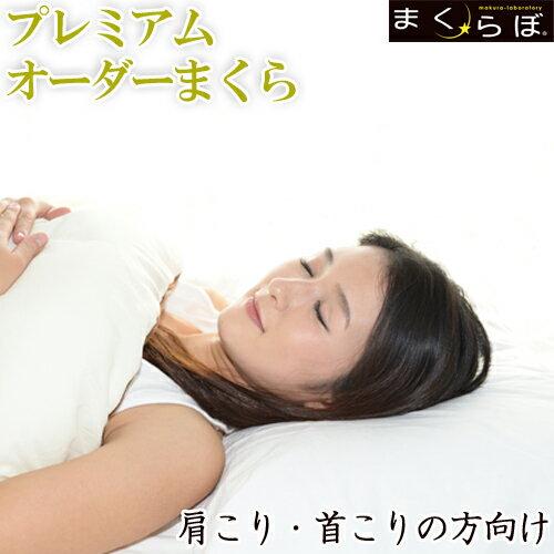 肩こり 首コリ オーダーまくらプレミアム 枕 43×63 永久メンテナンス 送料無料 まくらぼ オーダーメイド ピッタリ枕 計測 測定 快眠 自分用 まくら