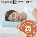 【25%OFF】 枕 まくら ピロー マクラ 高さ調整 頚椎 頸椎 四十肩 五十肩 快眠 熟睡 睡眠 安眠 睡眠姿勢 寝姿勢 寝返…