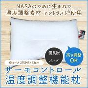 【送料無料】サーモコントロールアウトラストピロー/43×63cm備長炭パイプ/枕まくら