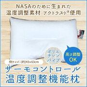 【送料無料】サーモコントロールアウトラストピロー/43×63cmポリエチレンパイプ/枕まくら