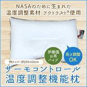 【送料無料】サーモコントロールアウトラストピロー/43×63cmお茶パイプ/枕まくら