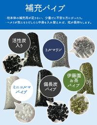【送料無料】備長炭パイプ枕中材枕まくらマクラパイプ中材500グラム消臭効果