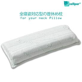 セルプール (cellpur) for your neck セルプールピロー 全寝姿勢対応枕