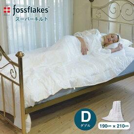 【期間限定 カバー付】フォスフレイクス fossflakes スーパーキルト ダブル 190x210cm キルトケット 肌掛けふとん 北欧寝具 丸洗い ホテル仕様 デンマーク