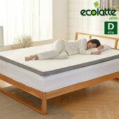 送料無料エコラテエリート(ecolatteelite)6cmトッパーダブルマットレス