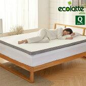 送料無料エコラテエリート(ecolatteelite)6cmトッパークイーンマットレス