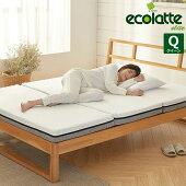 送料無料エコラテエリート(ecolatteelite)10cm三つ折りマットレスクイーン