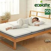 送料無料エコラテエリート(ecolatteelite)10cm三つ折りマットレスセミダブル
