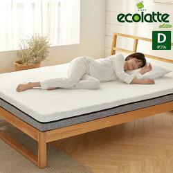 送料無料エコラテエリート(ecolatteelite)14cm一枚ものマットレスダブル