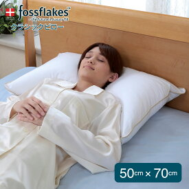 フォスフレイクス 枕 50x70cm クラシック ホワイト ハイエンドモデル 中材増量 まくら ラージ マクラ 北欧 デンマーク ホテル品質 ふわふわ 洗える 丸洗い 横向き寝 大きい 柔らかい 肩こり 首こり ストレートネック 安眠枕 快眠枕 fossflakes