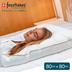 フォスフレイクス 枕 ハーフボディピロー クラシック ホワイト 80x80cm クラシック仕様 正方形 北欧 デンマーク ホテル品質 ふわふわ 洗える 丸洗い 安眠枕 快眠枕 半身枕 ハーフボディ枕 ヨーロピアンサイズ fossflakes
