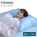 【期間限定 枕カバー付】フォスフレイクス (fossflakes) ロイヤーレ 50cmx70cm枕 デンマーク製 洗濯・乾燥機までOK …