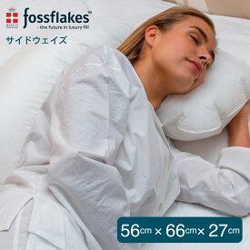 フォスフレイクス 横向き寝用枕 56x66x27cm サイドウェイズ デンマーク ホワイト まくら マクラ 北欧 デンマーク ホテル品質 横寝 肩こり解消 無呼吸症候群対策 いびき いびき防止 いびき軽減 いびき対策 ふわふわ 洗える 丸洗い 快眠枕 fossflake