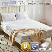 プロテクト・ア・ベッドボックスシーツダブル140x200x40cmマットレスプロテクタークラシックデラックスマチ40cmスムース生地防水防ダニおねしょ対策介護Protect-A-Bed