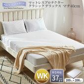 プロテクト・ア・ベッドボックスシーツワイドキング200x200x40cmマットレスプロテクタークラシックデラックスマチ40cmスムース生地防水防ダニおねしょ対策介護Protect-A-Bed