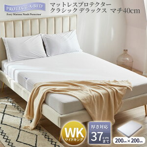 プロテクト・ア・ベッド ボックスシーツ ワイドキング 200x200x40cm マットレスプロテクター クラシック デラックス マチ40cm スムース生地 防水 防ダニ おねしょ対策 介護 Protect-A-Bed