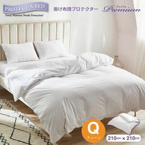 【現品限り】Protect-A-Bed (プロテクト・ア・ベッド) 掛け布団プロテクター・プレミアム クイーン 全3色 掛け布団カバー 掛けカバー 布団 防水 防ダニ コットンパイル
