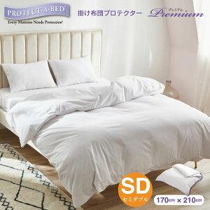 【現品限り】Protect-A-Bed (プロテクト・ア・ベッド) 掛け布団プロテクター・プレミアム セミダブル 全3色 掛け布団カバー 掛けカバー 布団 防水 防ダニ コットンパイル
