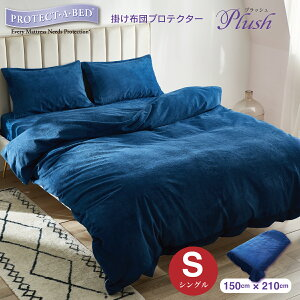 【現品限り】Protect-A-Bed (プロテクト・ア・ベッド) 掛け布団カバー 掛けふとんプロテクター プラッシュ シングル あったか起毛タイプ 防水 防ダニ 透湿性 おねしょ対策 介護
