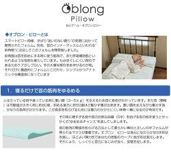 送料無料!cellpur(セルプール)オブロン・ピロー寝返り安心横幅100cm家族・カップルにお勧めシェアするマクラ