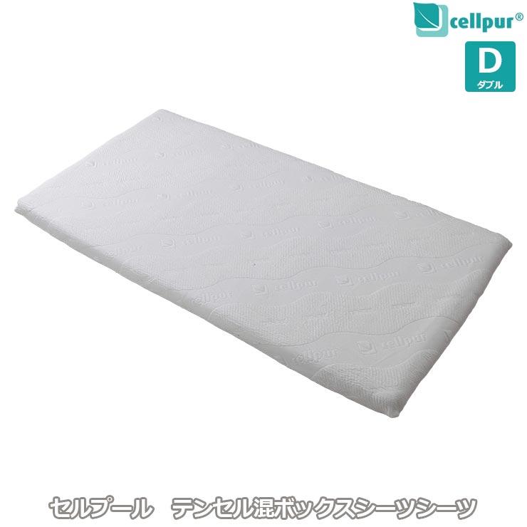 【cellpur セルプール】セルプールマットレス専用テンセル混シーツD ダブルサイズ 汗の吸い取りが良いサラサラシーツ