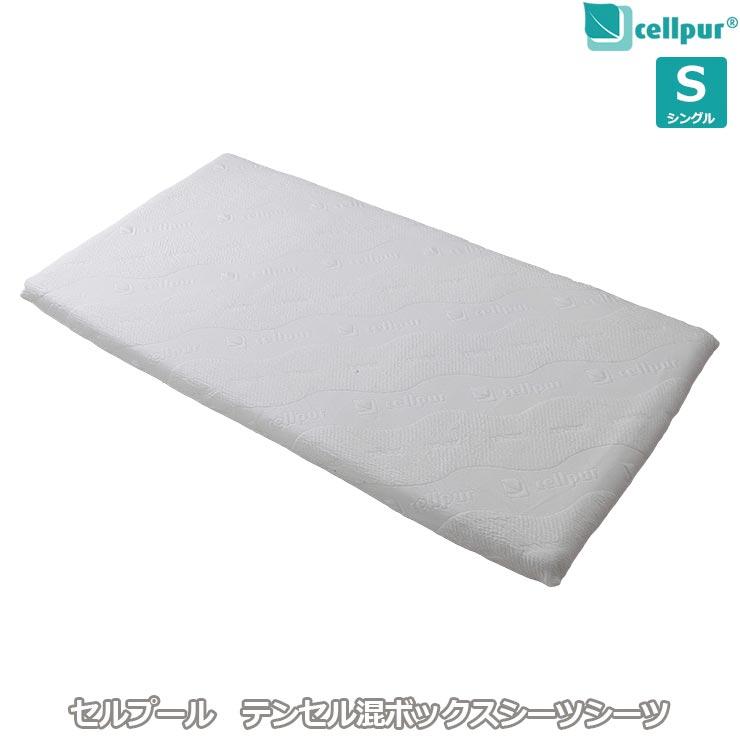 【cellpur セルプール】セルプールマットレス専用テンセル混シーツS シングルサイズ 汗の吸い取りが良いサラサラシーツ