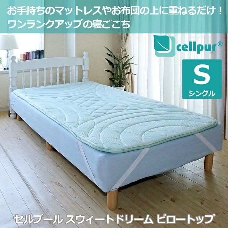 cellpur(セルプール) スウィート ドリーム ピロートップ [シングルサイズ]目指したのは、スイート・ルームを越える寝心地!