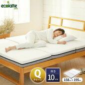 エコラテエリート10cm三つ折りマットレスクイーン155x195x10cm高反発マットレス硬め3つ折り折りたたみ150N頭痛肩こり腰痛ベッド布団敷き布団体圧分散快眠安眠寝具床置き収納