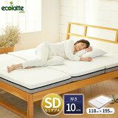 エコラテエリート10cm三つ折りマットレスセミダブル115x195x10cm高反発マットレス硬め3つ折り折りたたみ150N頭痛肩こり腰痛ベッド布団敷き布団体圧分散快眠安眠寝具床置き収納