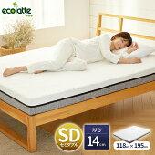 エコラテエリート(ecolatteelite)14cm一枚ものマットレスセミダブル