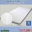 送料無料【ecolatte エコラテ】ベッドパッド シングルサイズ│肩こりや腰の悩みの方に当店人気オーバーレイタイプの敷パッドです