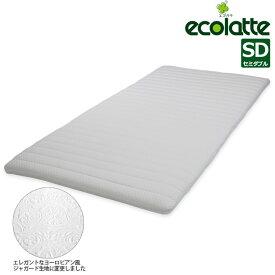 エコラテ (ecolatte) ベッドパッド セミダブルサイズ 120×195cm 敷きパット 敷パット 体圧分散 高反発 マットレス トッパー 厚さ6cm 肩こり 寝返り 横向き うつぶせ寝 ベッド 敷き布団