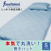 本気で丸洗い!│【fossflakesフォスフレイクス】スーパーパッドシングルサイズ│敷きパッド・約100cm×205cm│