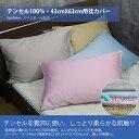 【fossflakes フォスフレイクス】50×70cm専用 枕カバー テンセル100%・ピーチ・スキン加工