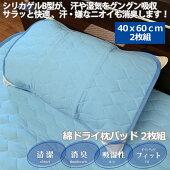 PILOX'S(ピロックシーズ)綿ドライ枕パッドブルー【2枚組】43x63cm対応除湿・消臭ピローパッド洗濯機で丸洗い[アウトレット]