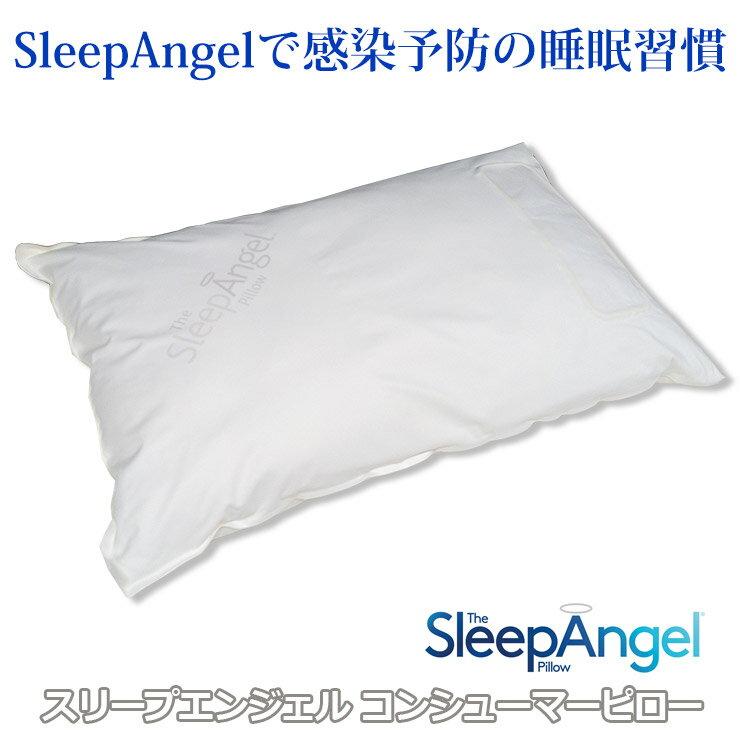 sleep angel(スリープエンジェル)コンシューマーピロー45x70cm アイルランド生まれ ダニやホコリが気になる方 アレルギー・ウイルス対策・受験生におすすめ【特許取得】【autumn_D1810】