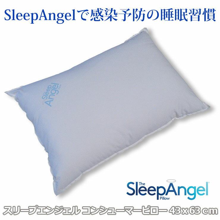 sleep angel(スリープエンジェル)コンシューマーピロー43x63cm アイルランド生まれ ダニやホコリが気になる方 アレルギー・ウイルス対策・受験生におすすめ【特許取得】【autumn_D1810】