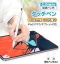 KINGONE タッチペン ipad ペンシル タブレット スタイラスペン 極細 超高感度 iPad/スマホ/タブレット対応 磁気吸着機…