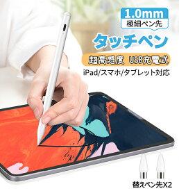 KINGONE タッチペン ipad ペンシル タブレット スタイラスペン 極細 超高感度 iPad/スマホ/タブレット対応 磁気吸着機能 ipad ペン Type-C充電式 スマホ ペン 自動電源OFF スマートフォン タッチペン