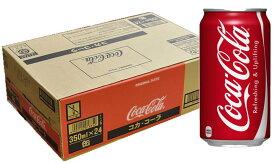 コカコーラ缶 1ケース(350g×24本入り)※他の300&350mlサイズビール類と同梱で2ケースまで配送OKです。★