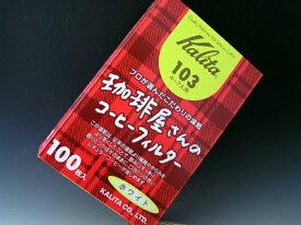 カリタ103ペーパー【40枚入】ホワイト