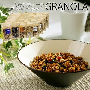 大麦グラノーラ 5種類の味の各4袋詰合せ20袋セット / 健康食品 / 400円オフ