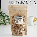 大麦グラノーラ【ココナッツ】 ダイエットに。国産大麦使用。送料が安い。