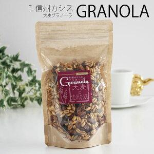 大麦グラノーラ【信州カシス】 シリアルで手軽に痩せる。国産大麦使用