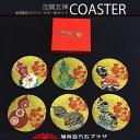 Coaster r01