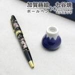 re:nivaa(レニバ)/加賀蒔絵ボールペン&FUJIYAMA九谷焼ペン立てセット/日本みやげに
