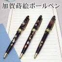加賀蒔絵ボールペン(1本)/re:nivaa(レニバ)/山中漆器